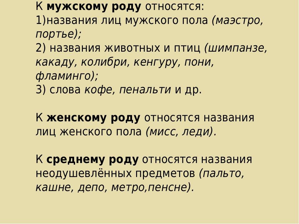 Кмужскому родуотносятся: названия лиц мужского пола(маэстро, портье); 2)...