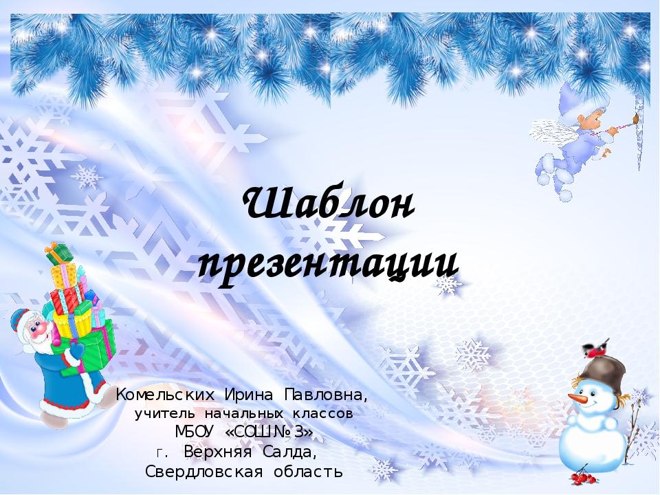 Презентация новогодние открытки начальная школа, день