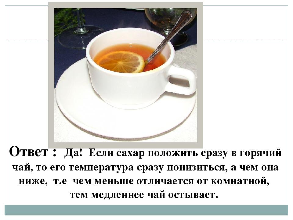 Полезно пить горячий чай