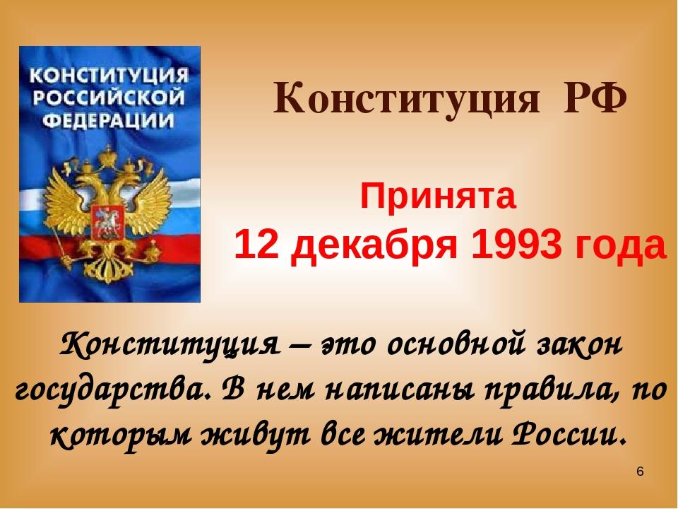 утилита день конституции российской федерации презентация отличными породными данными