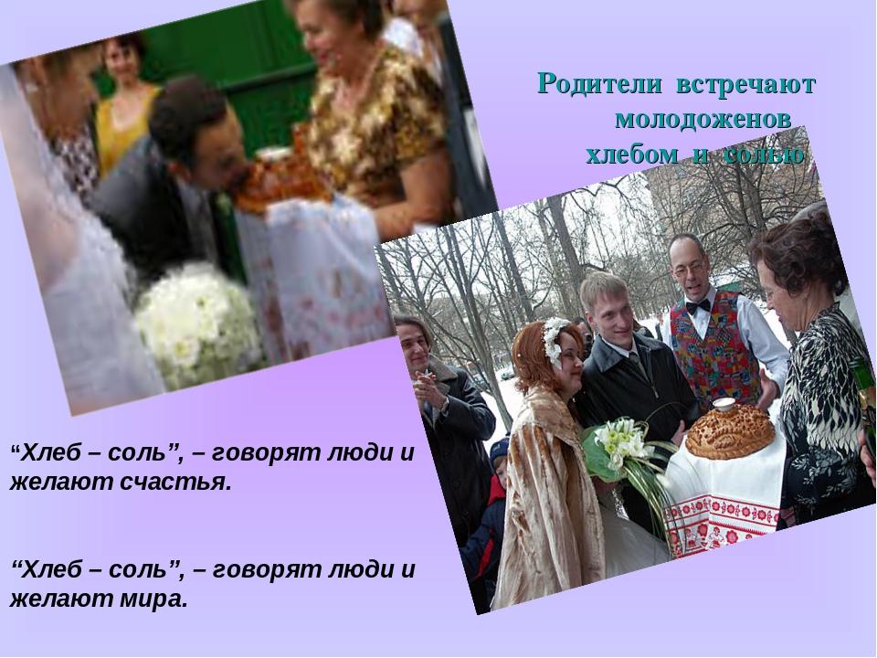 Поздравление встречающих родителей с хлебом и солью