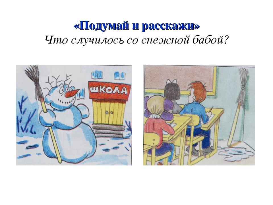 «Подумай и расскажи» Что случилось со снежной бабой?