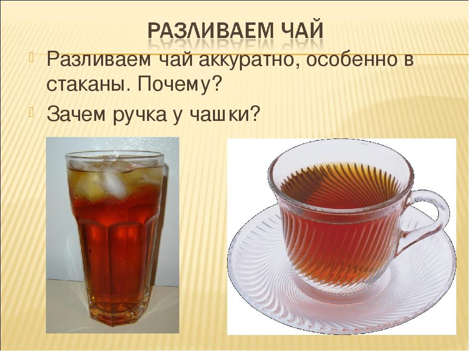 Приснился что чай пила