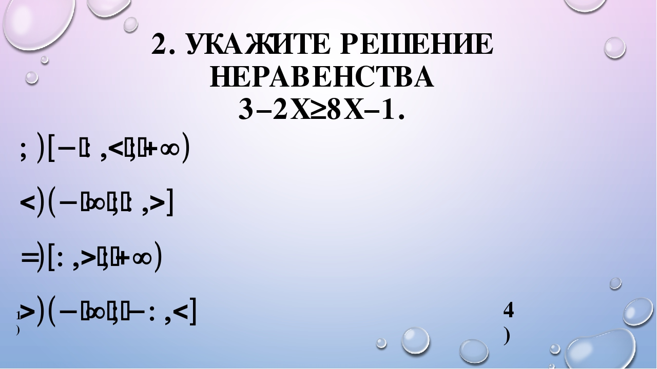 2. УКАЖИТЕ РЕШЕНИЕ НЕРАВЕНСТВА 3−2X≥8X−1. 1)[−0,2;+∞) (−∞;0,4] [0,4...