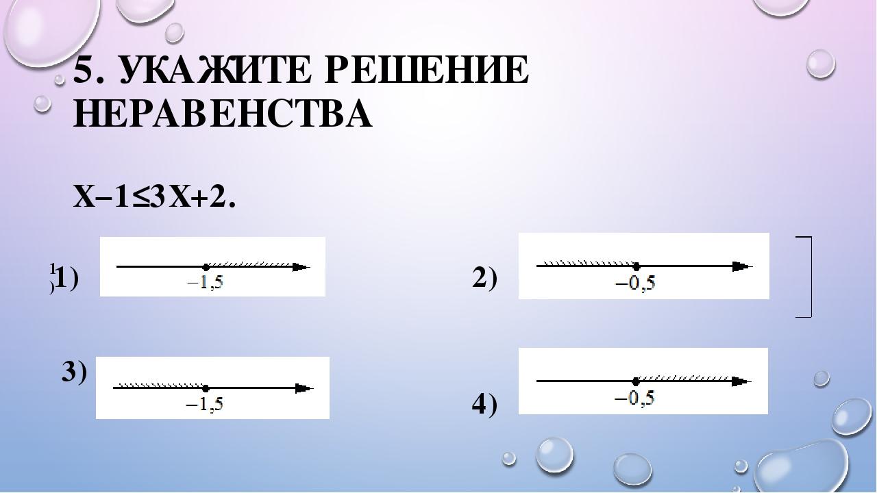 5. УКАЖИТЕ РЕШЕНИЕ НЕРАВЕНСТВА X−1≤3X+2. 1)1) 2) 3) 4)