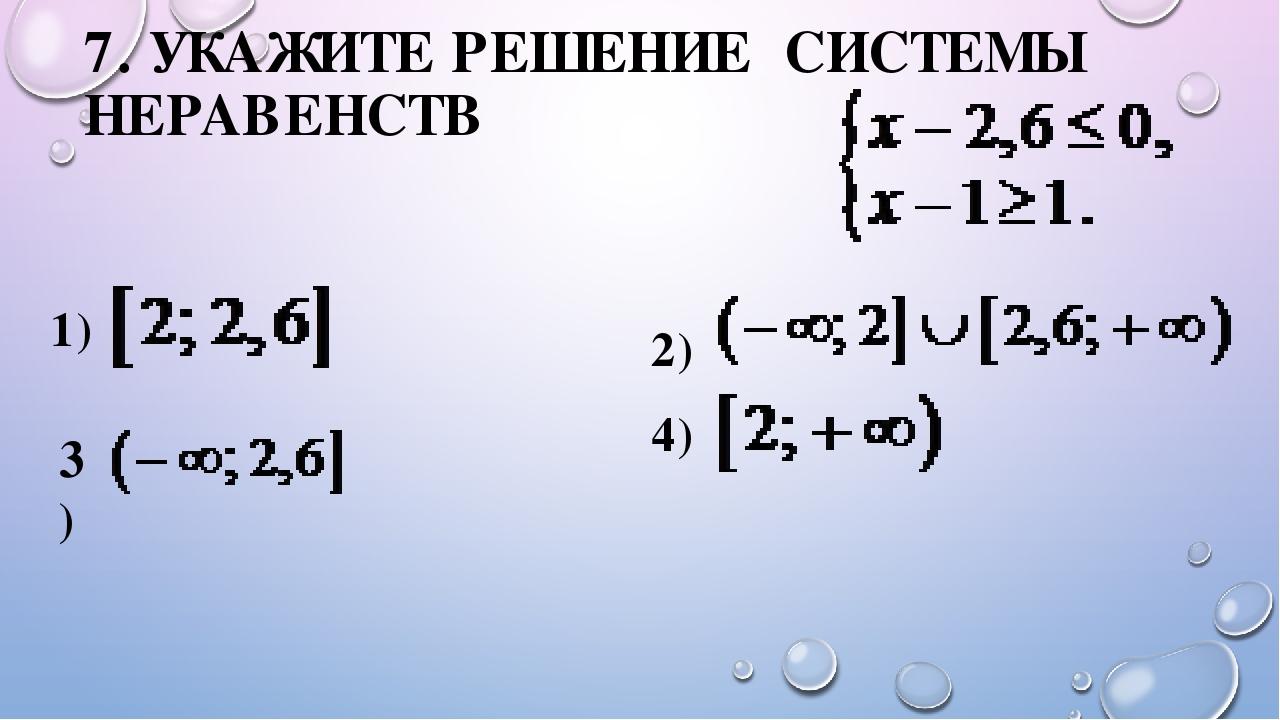7. УКАЖИТЕ РЕШЕНИЕ СИСТЕМЫ НЕРАВЕНСТВ 1) 3) 2) 4)