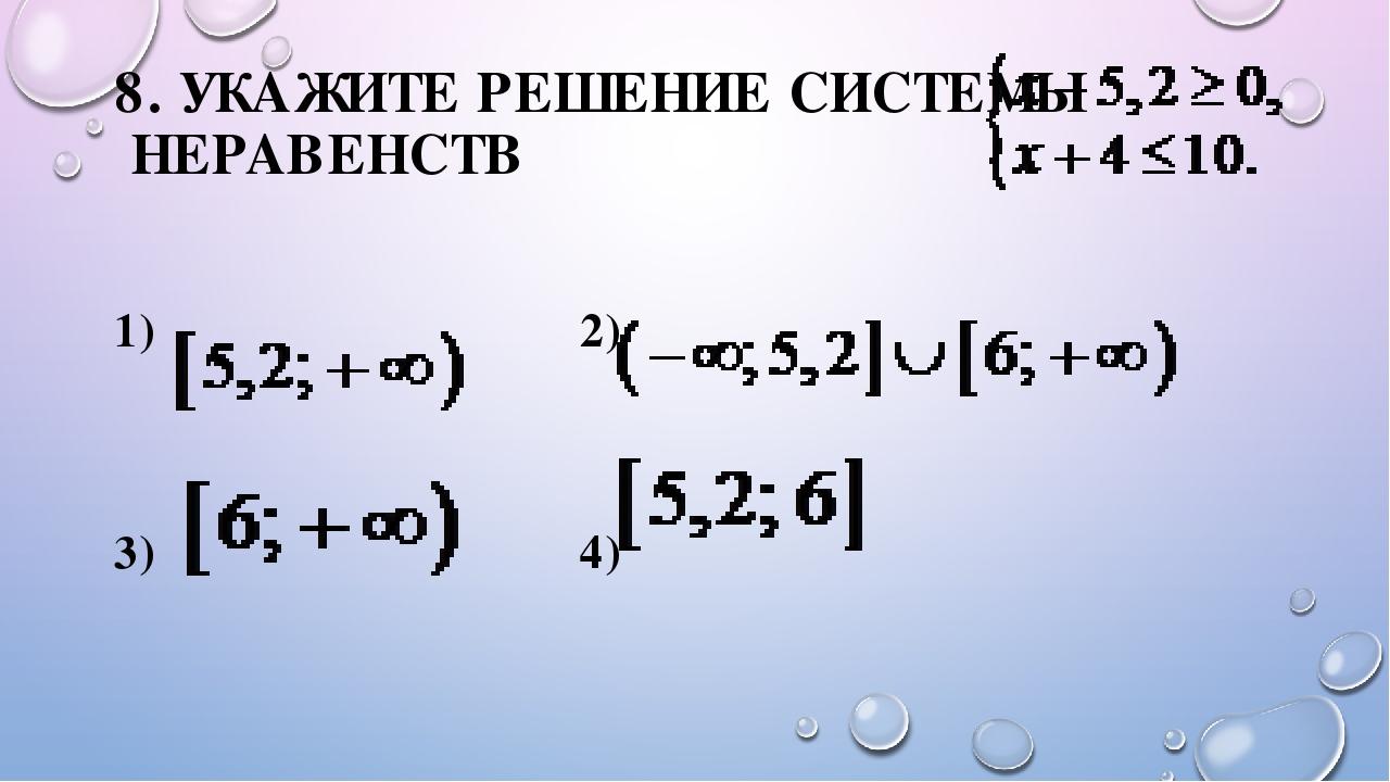 8. УКАЖИТЕ РЕШЕНИЕ СИСТЕМЫ НЕРАВЕНСТВ 1) 2) 3) 4)