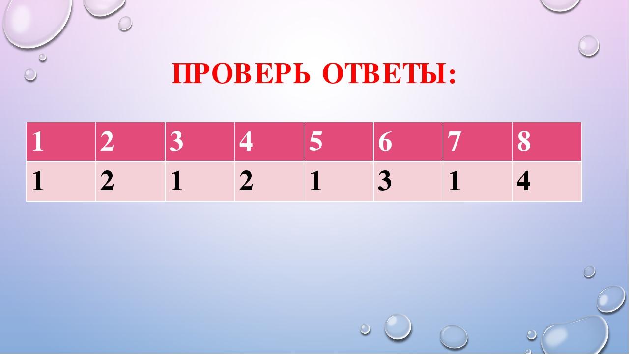 ПРОВЕРЬ ОТВЕТЫ: 12345678 12121314