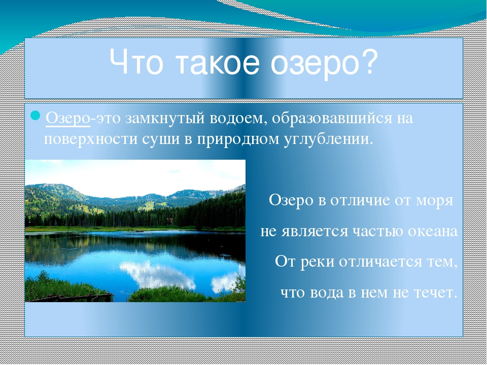 Что такое озеро? Озеро-это замкнутый водоем, образовавшийся на поверхности су...