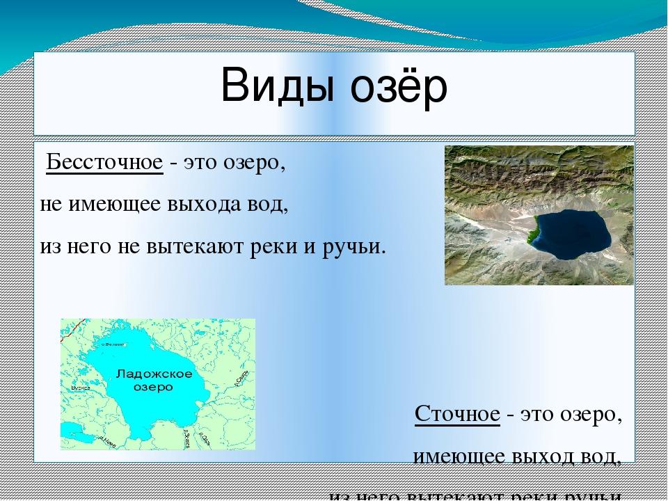 Виды озёр Бессточное - это озеро, не имеющее выхода вод, из него не вытекают...
