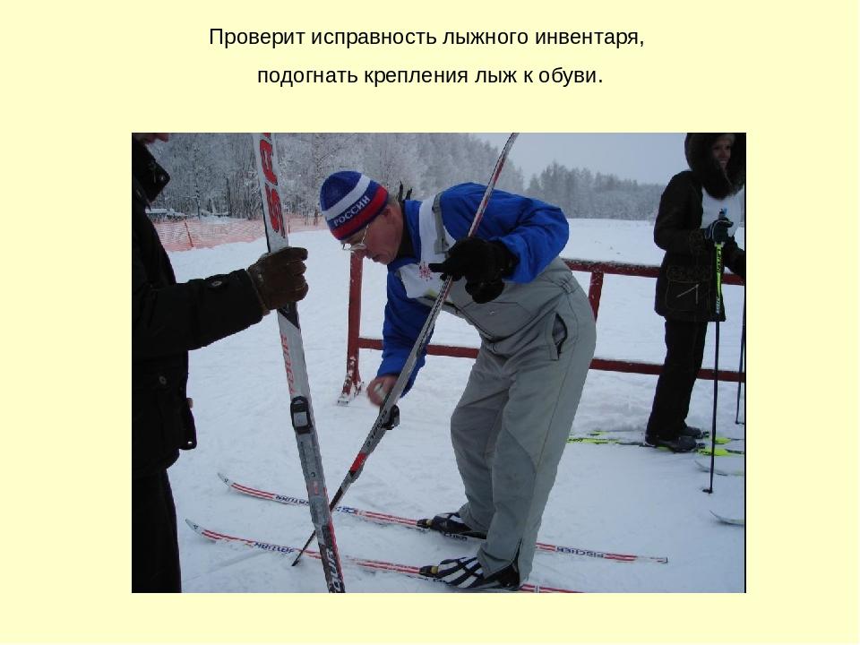 Проверит исправность лыжного инвентаря, подогнать крепления лыж к обуви.