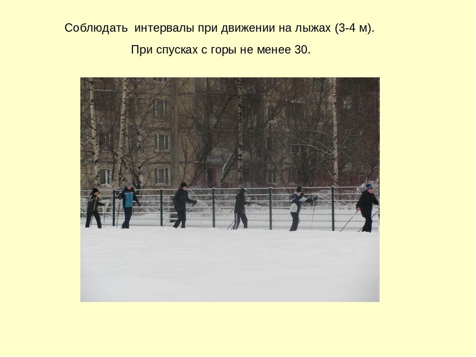Соблюдать интервалы при движении на лыжах (3-4 м). При спусках с горы не мене...