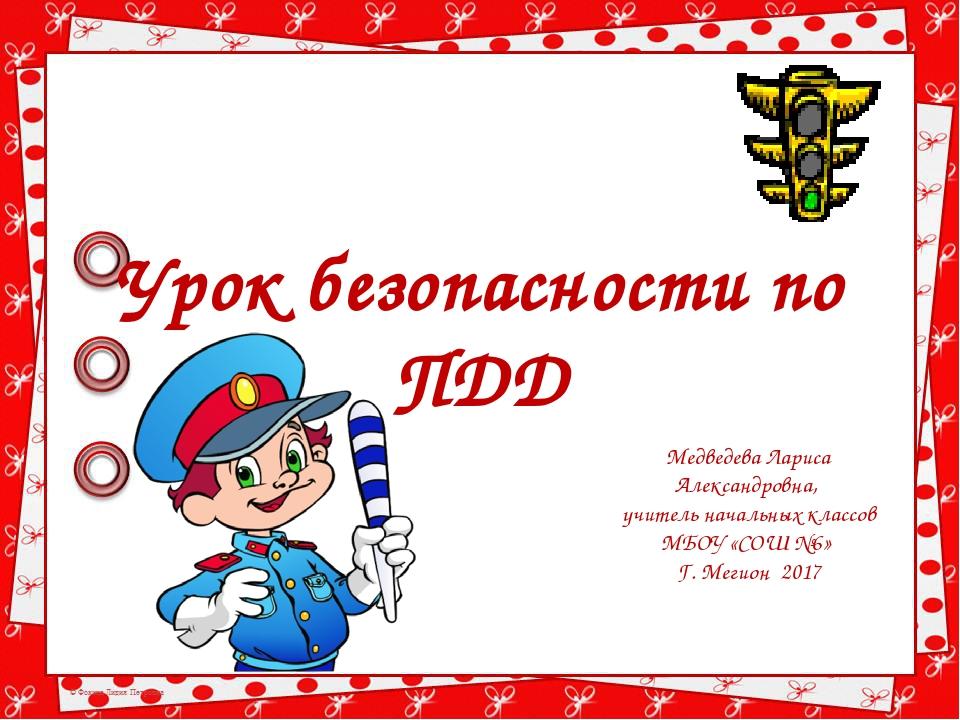 Урок безопасности по ПДД Медведева Лариса Александровна, учитель начальных кл...