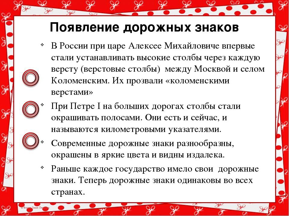 В России при царе Алексее Михайловиче впервые стали устанавливать высокие сто...