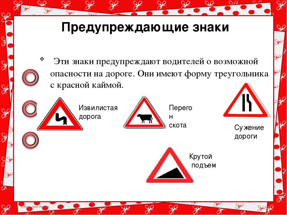 Предупреждающие знаки Эти знаки предупреждают водителей о возможной опасност...