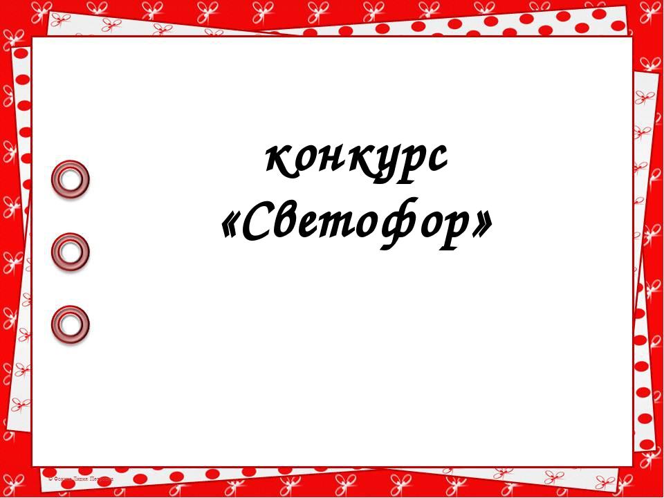 конкурс «Светофор»