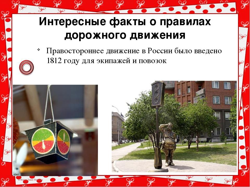 Интересные факты о правилах дорожного движения Правостороннее движение в Росс...