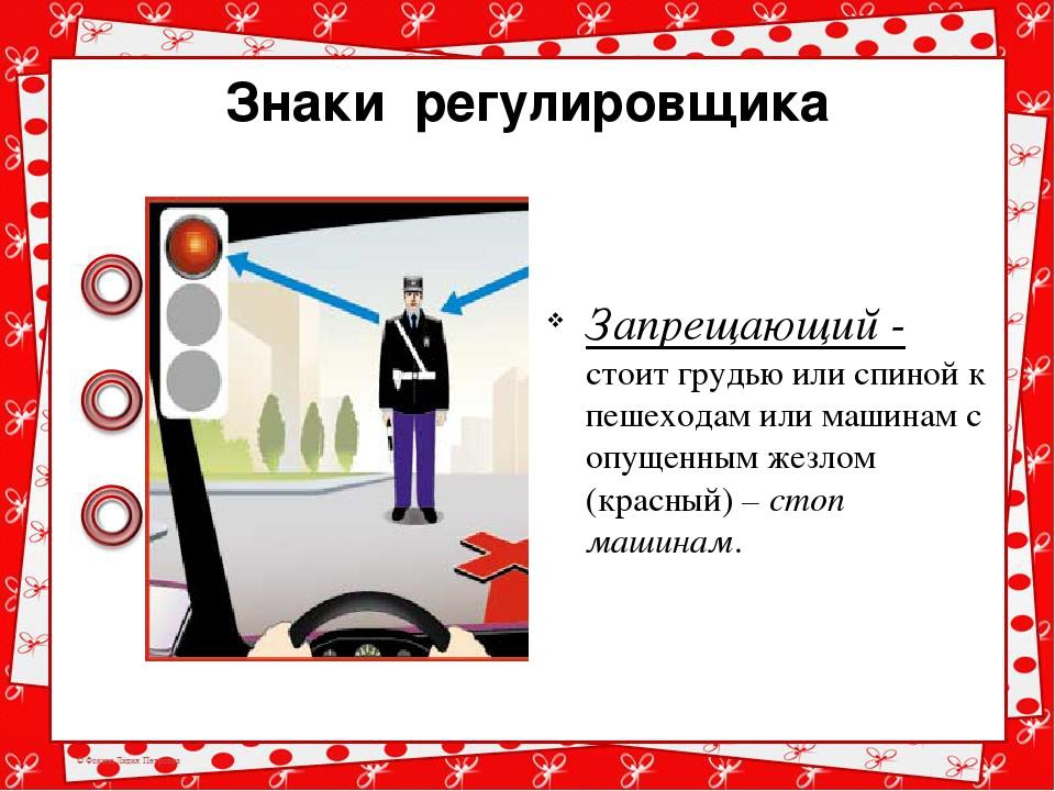 Знаки регулировщика Запрещающий - стоит грудью или спиной к пешеходам или маш...