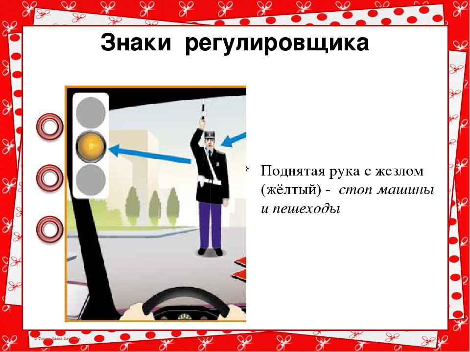Знаки регулировщика Поднятая рука с жезлом (жёлтый) - стоп машины и пешеходы