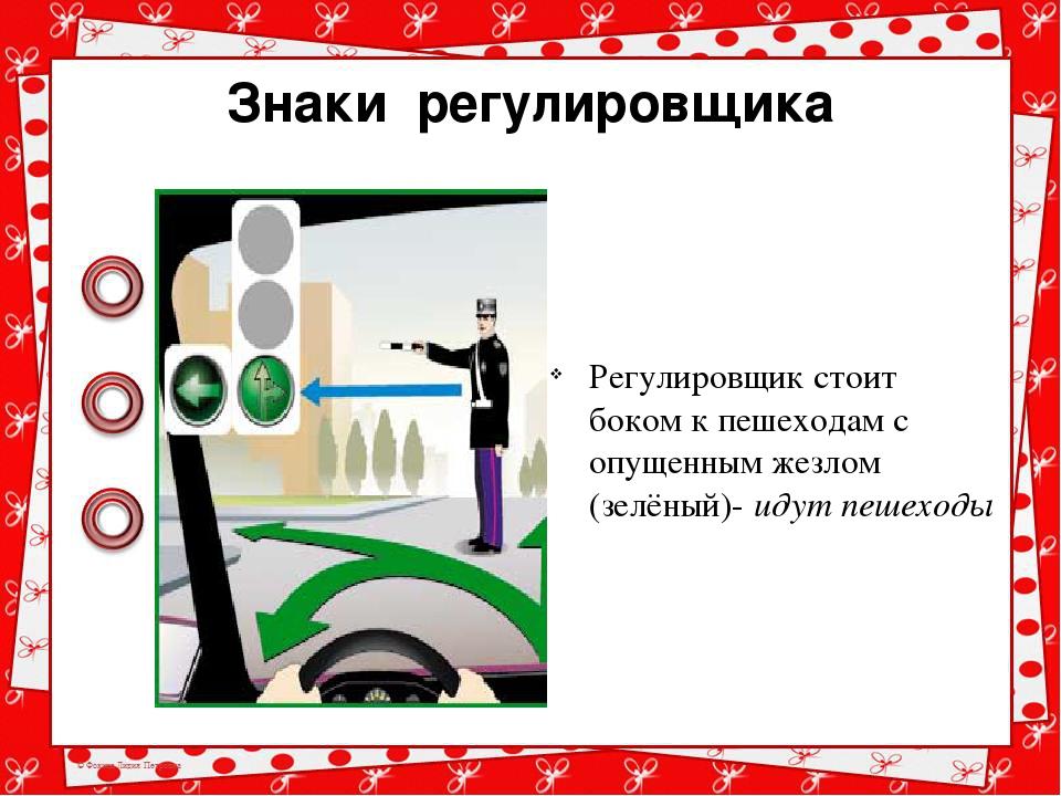 Знаки регулировщика Регулировщик стоит боком к пешеходам с опущенным жезлом (...