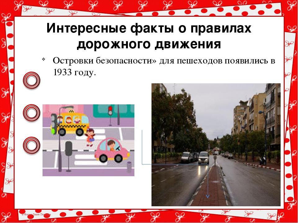 Островки безопасности» для пешеходов появились в 1933 году. Интересные факты...