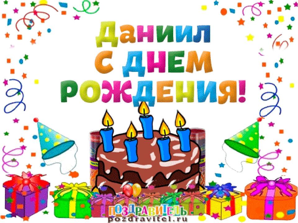 Поздравления с днем рождения даниилу 6 лет