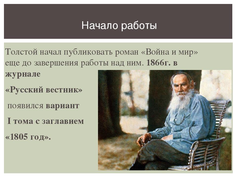 Начало работы Толстой начал публиковать роман «Война и мир» еще до завершени...