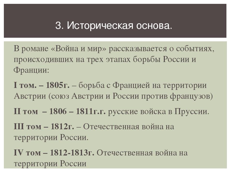3. Историческая основа.  В романе «Война и мир» рассказывается о событиях, п...