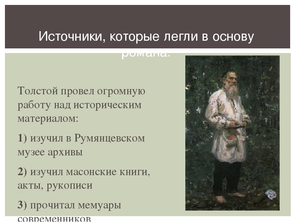 Источники, которые легли в основу романа. Толстой провел огромную работу над...