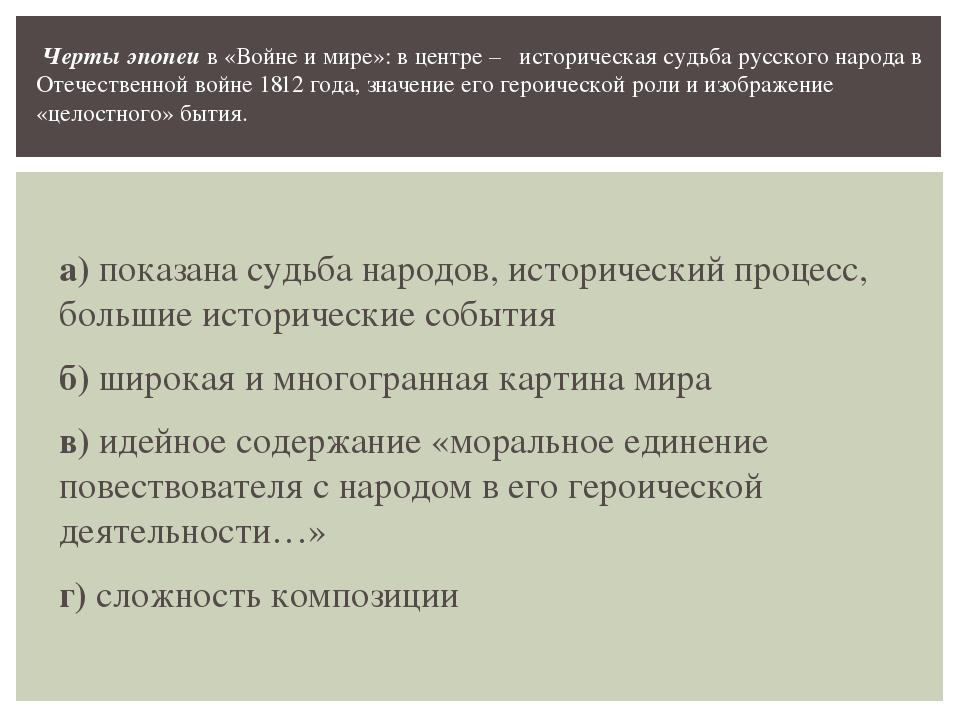Черты эпопеи в «Войне и мире»: в центре –   историческая судьба русского наро...