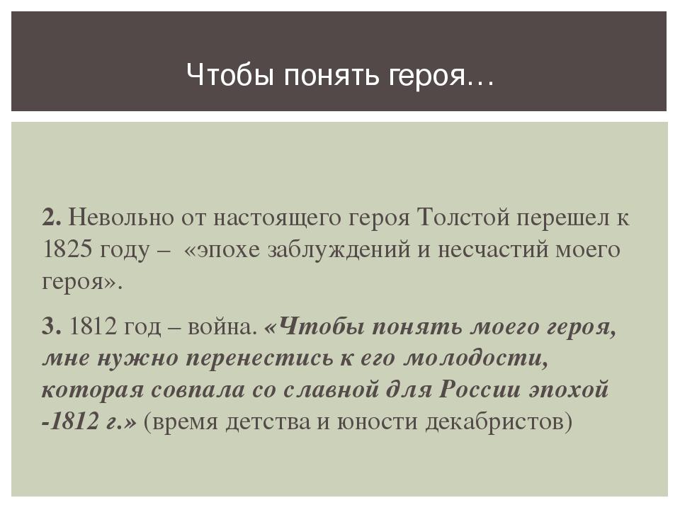 Чтобы понять героя…     2. Невольно от настоящего героя Толстой перешел...