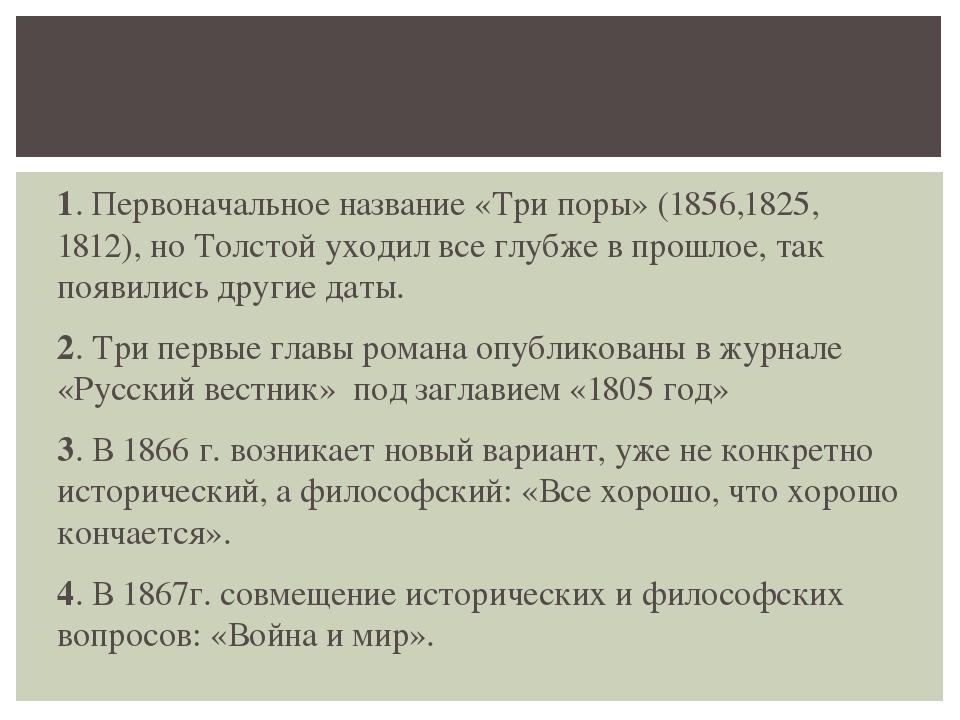 2. Поиск названия романа.   1. Первоначальное название «Три поры» (1856,182...