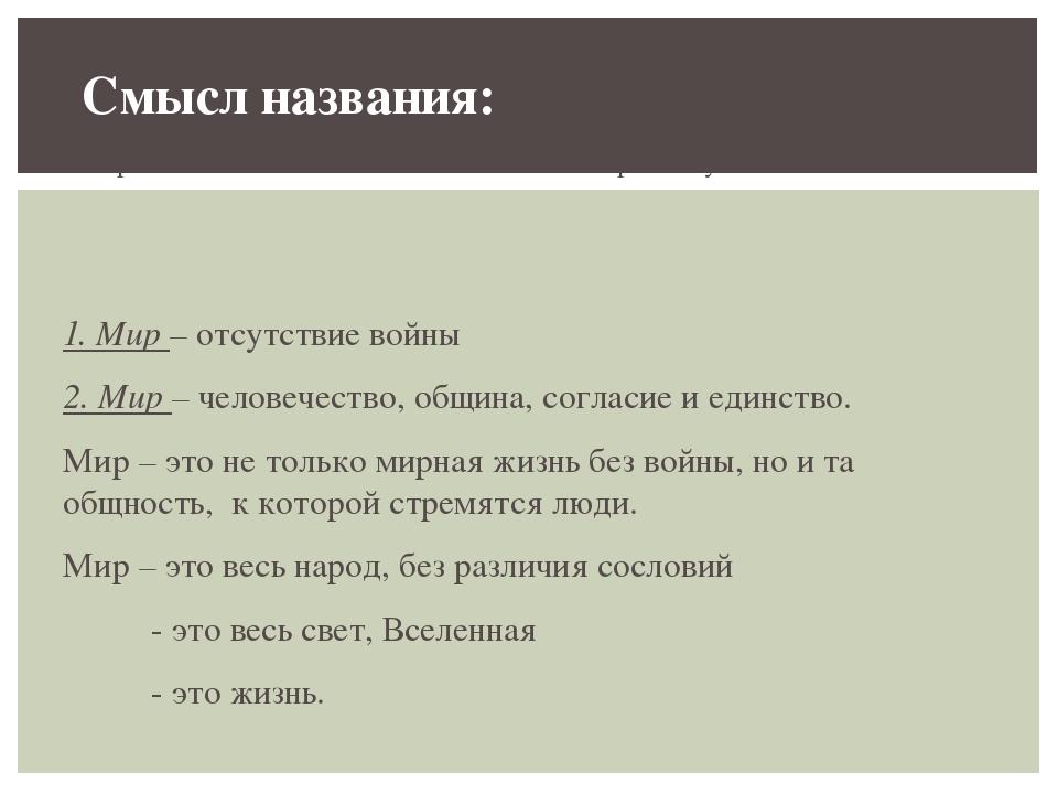 Смысл названия: 1. Мир  Во времена Толстого это слово писалось по разному:...