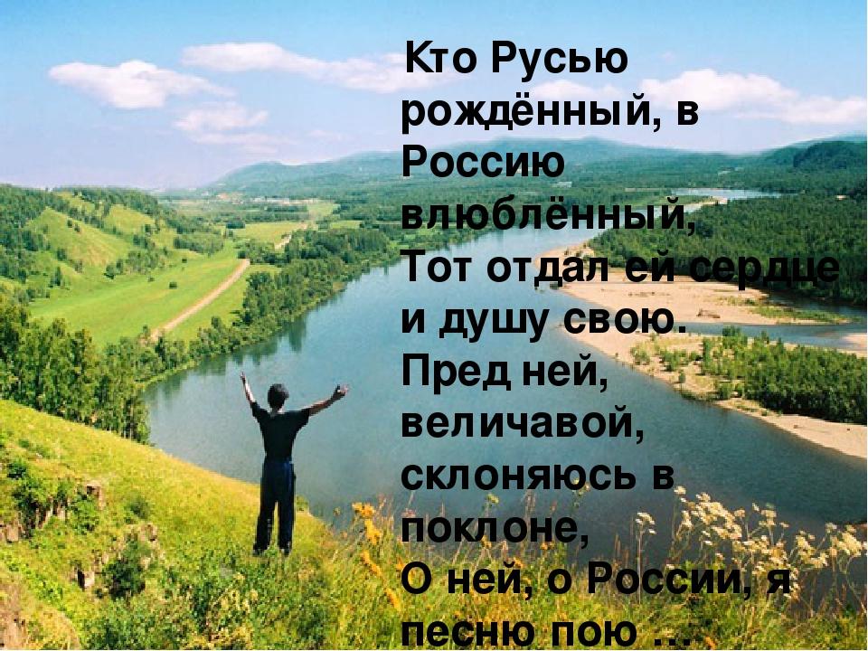 настроить картинки мы родились в россии также