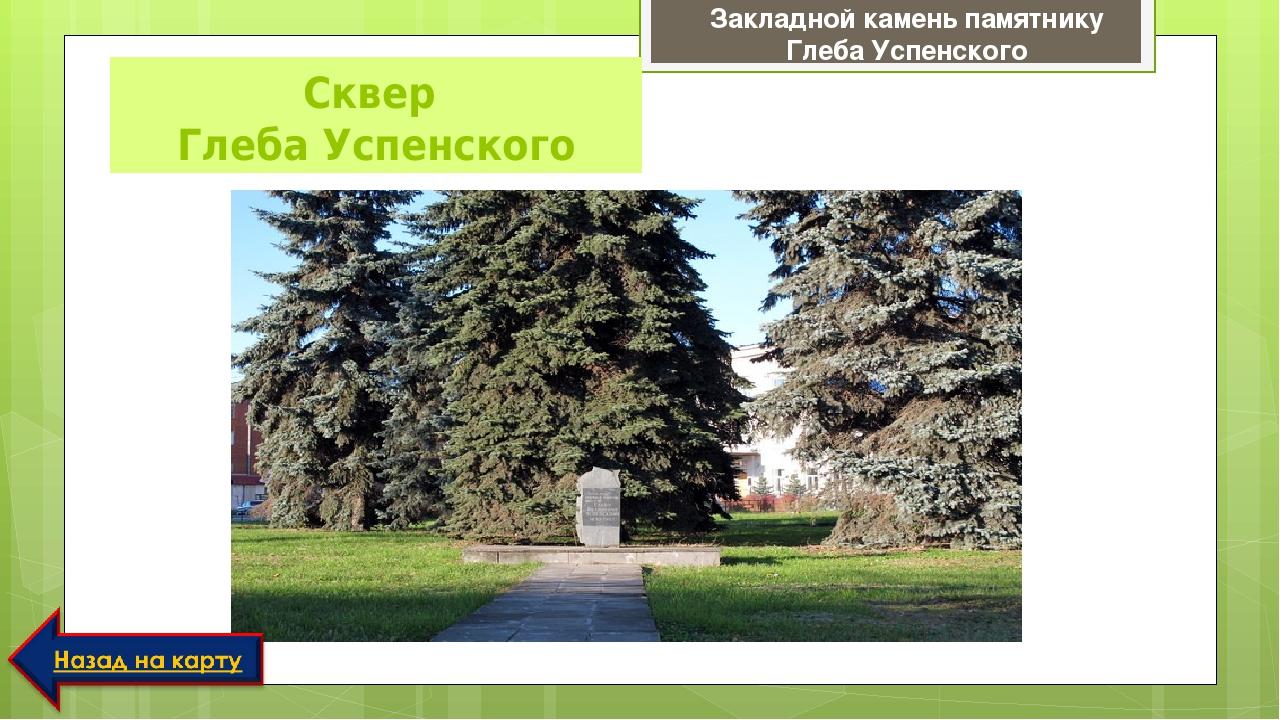 Сквер Глеба Успенского Закладной камень памятнику Глеба Успенского