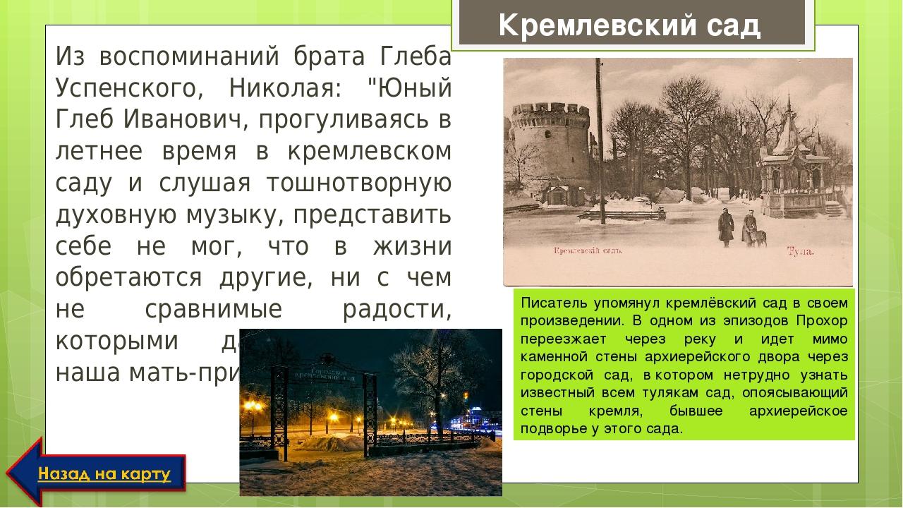 """Из воспоминаний брата Глеба Успенского, Николая: """"Юный Глеб Иванович, прогули..."""