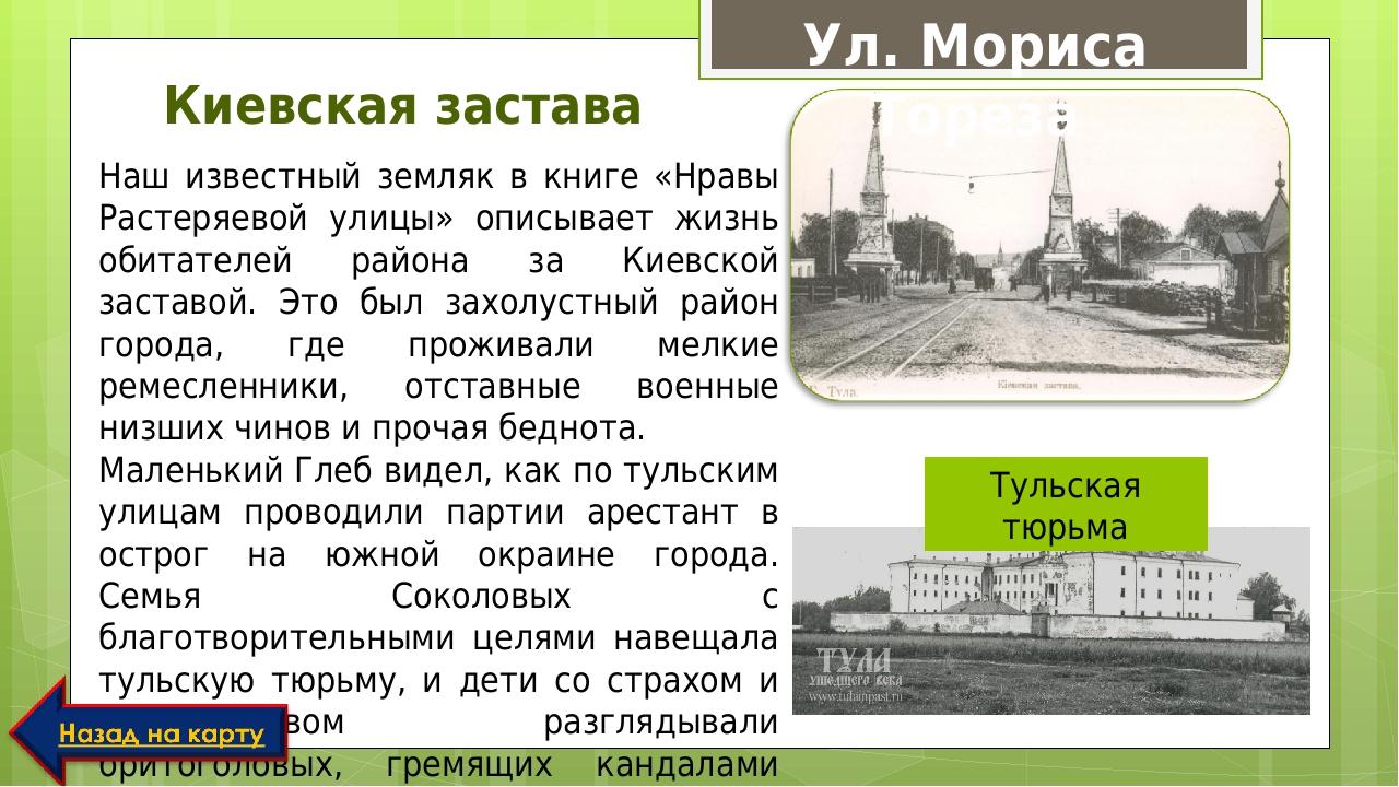 Киевская застава Наш известный земляк в книге «Нравы Растеряевой улицы» описы...