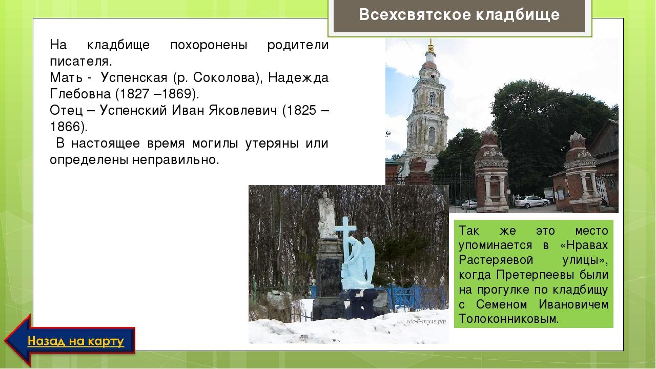 На кладбище похоронены родители писателя. Мать - Успенская (р. Соколова), На...