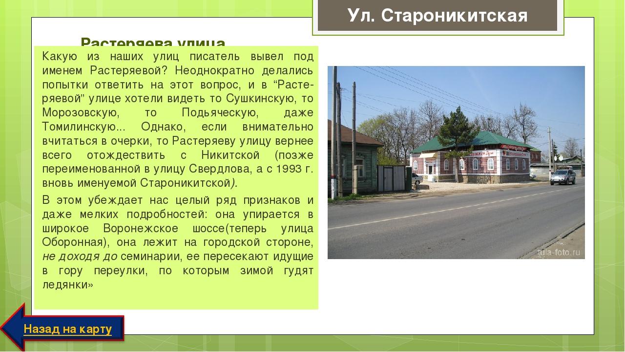 Растеряева улица Какую из наших улиц писатель вывел под именем Растеряевой?...