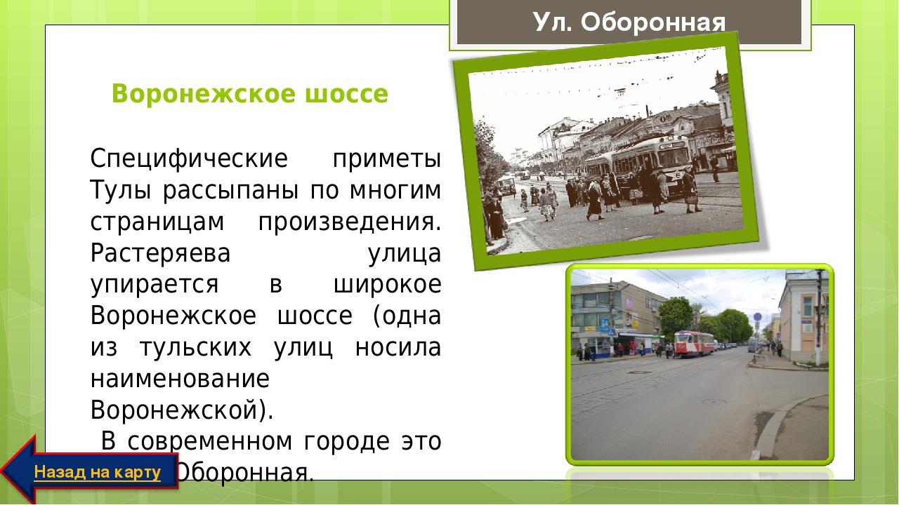 Воронежское шоссе Специфические приметы Тулы рассыпаны по многим страницам пр...