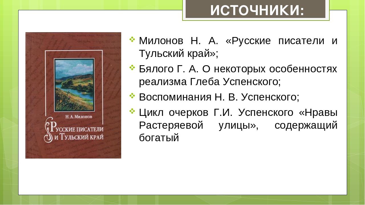 ИСТОЧНИКИ: Милонов Н. А. «Русские писатели и Тульский край»; Бялого Г. А. О н...