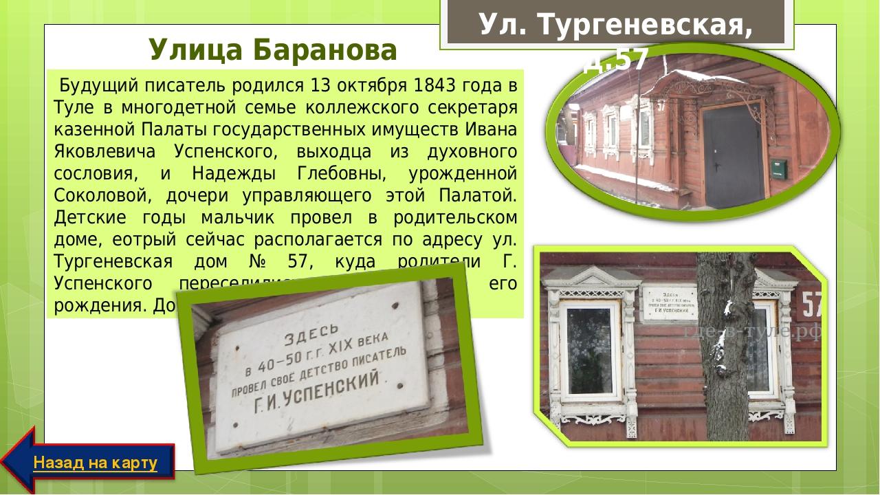 Будущий писатель родился 13 октября 1843 года в Туле в многодетной семье кол...
