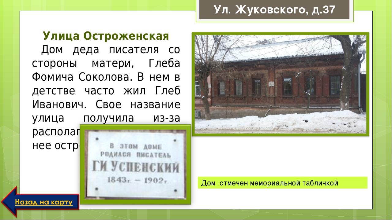 Улица Остроженская Дом деда писателя со стороны матери, Глеба Фомича Соколова...