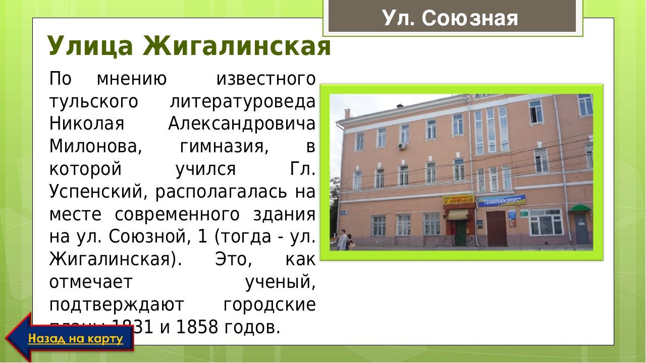 Улица Жигалинская По мнению известного тульского литературоведа Николая Алекс...