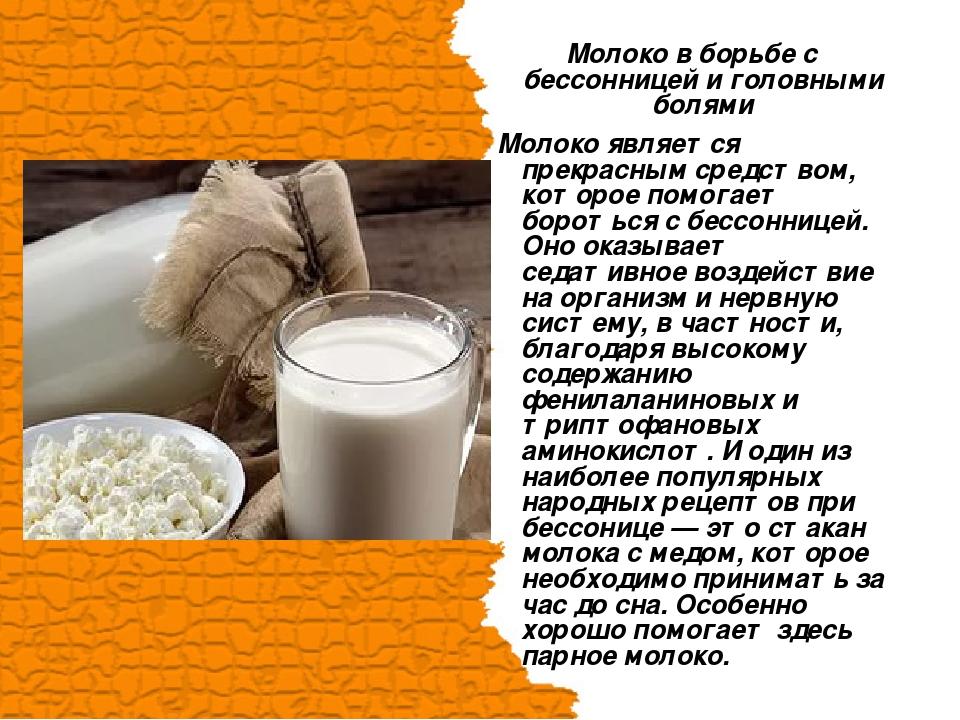 мужское молоко с чем помогает от бессоницы термобелье, следует помнить