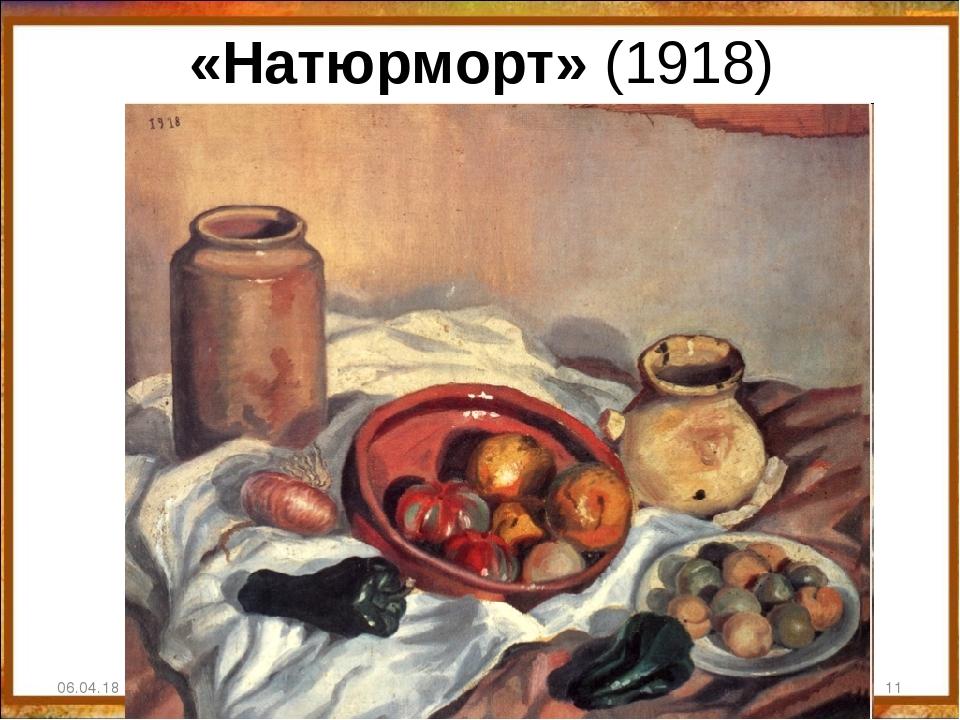 «Натюрморт» (1918) 06.04.18 * http://aida.ucoz.ru
