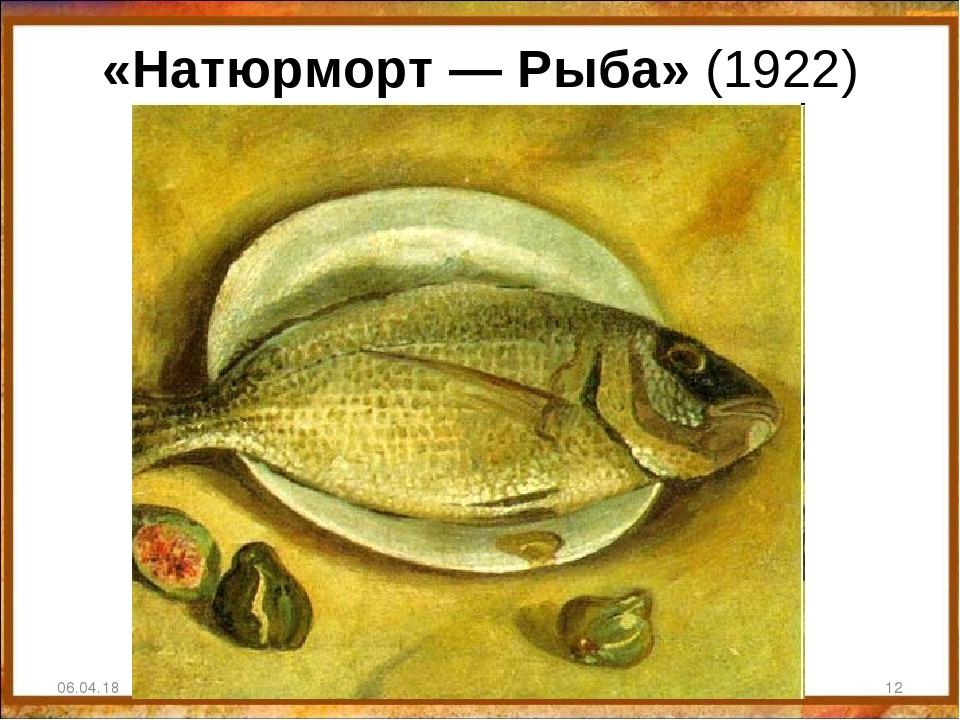 «Натюрморт — Рыба» (1922) 06.04.18 * http://aida.ucoz.ru
