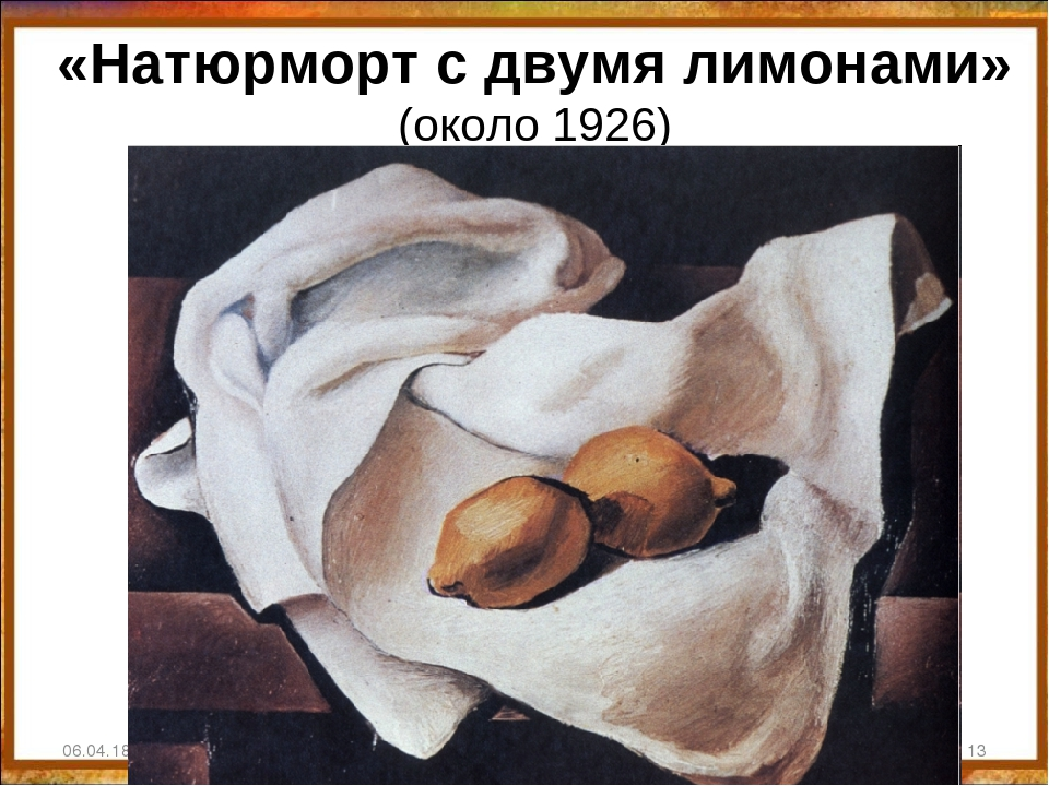 06.04.18 * http://aida.ucoz.ru «Натюрморт с двумя лимонами» (около 1926)