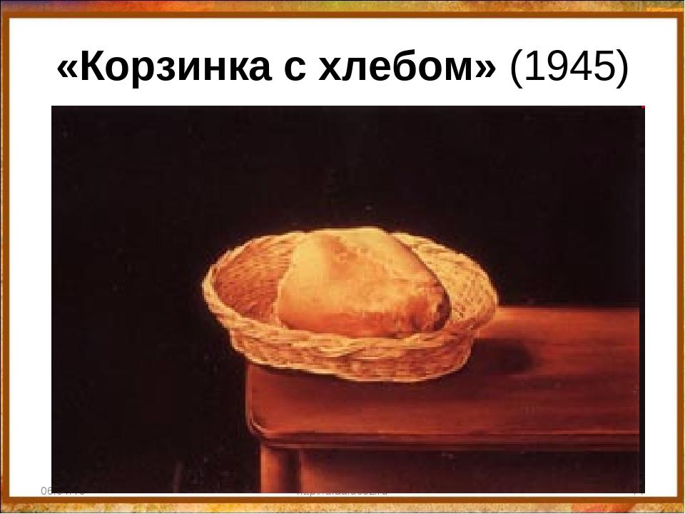 «Корзинка с хлебом» (1945) 06.04.18 * http://aida.ucoz.ru