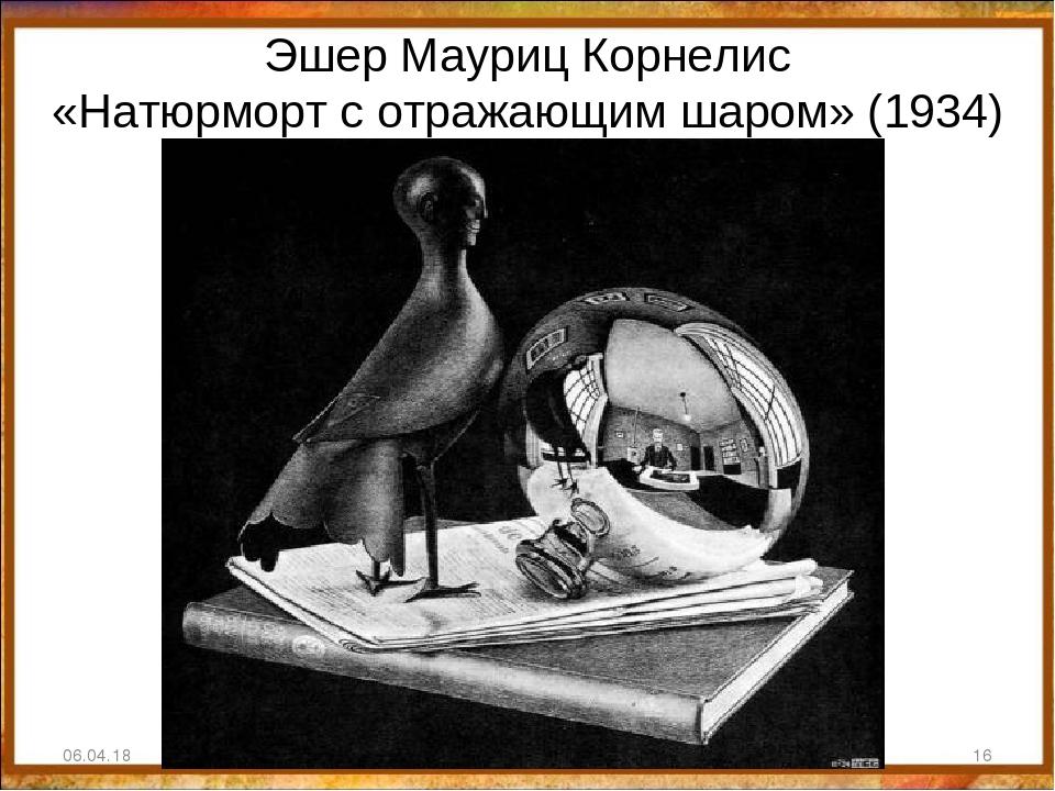 Эшер Мауриц Корнелис «Натюрморт с отражающим шаром» (1934) 06.04.18 * http://...